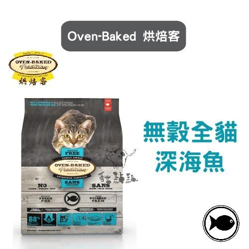 oven-baked烘焙客無穀全貓深海魚加拿大製(2.5磅)
