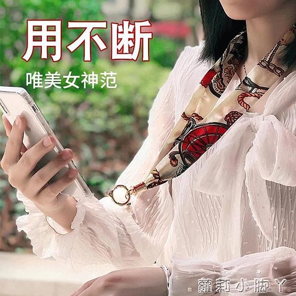 手機掛繩女不勒脖絲巾綢緞布帶吊繩掛脖鏈條短款網紅掛飾件防丟結實可拆卸 蘿莉小腳丫