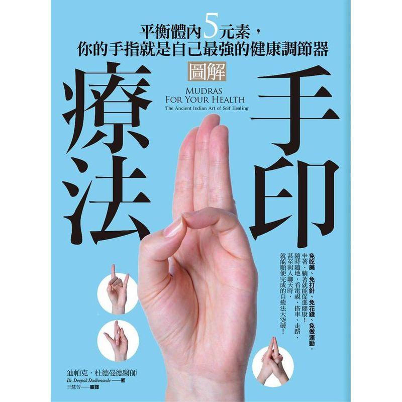 圖解手印療法:平衡體內5元素,你的手指就是自己最強的健康調節器(城邦讀書花園)