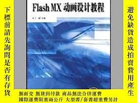 二手書博民逛書店Flash罕見MX動畫設計教程( )Y162251 於鵬主編 電