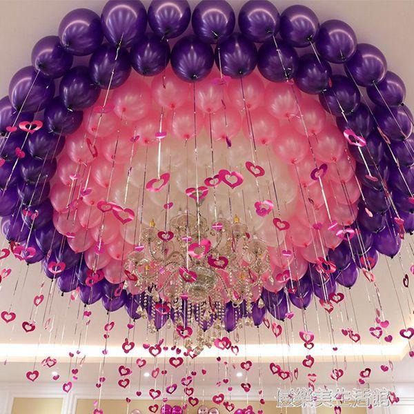 結婚珠光氣球婚慶用品心形婚房臥室裝飾婚禮布置生日派對創意浪漫