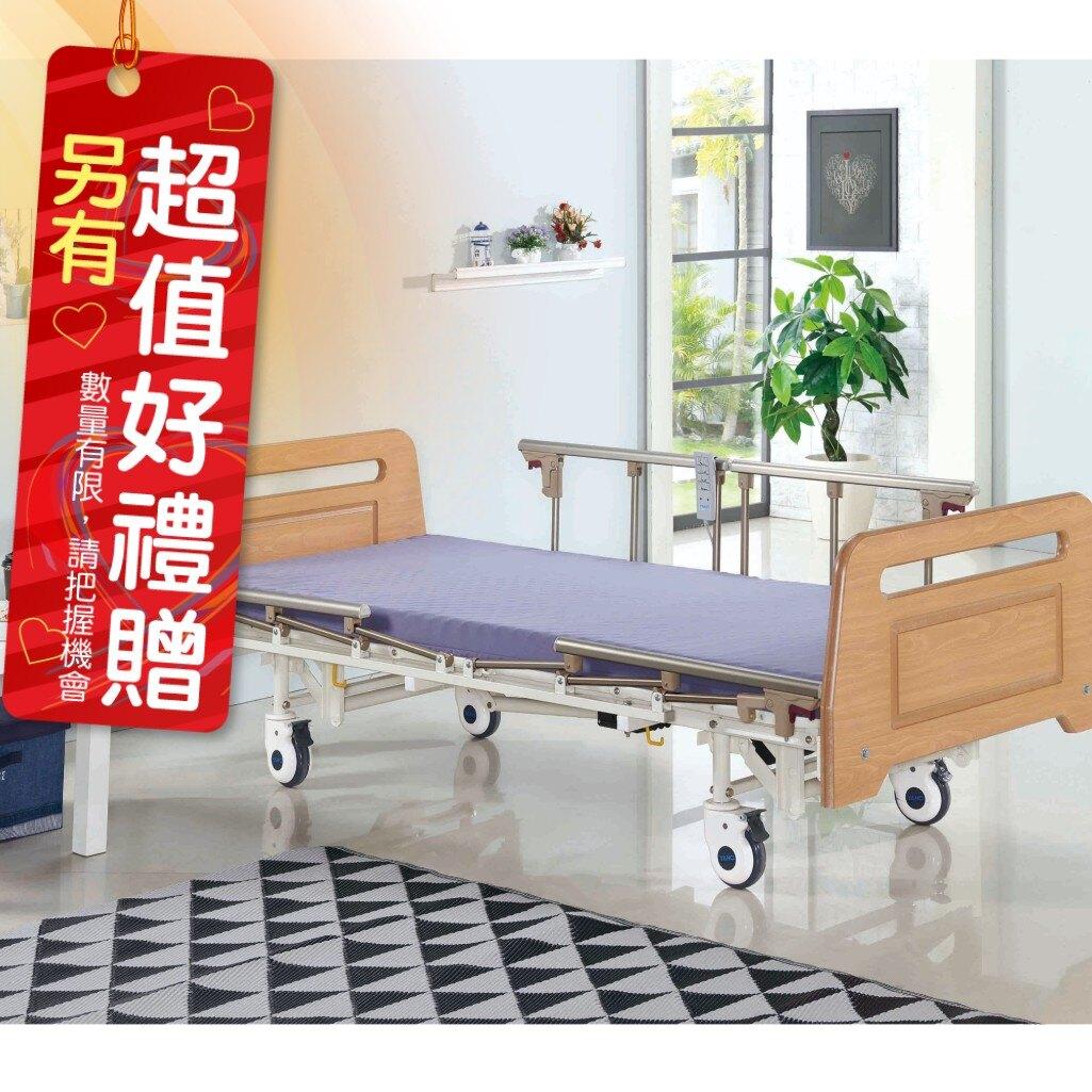 來而康 耀宏 交流電力可調整式病床 YH321 三馬達 電動床補助 附加功能A款B款 贈 床包 中單 餐桌板