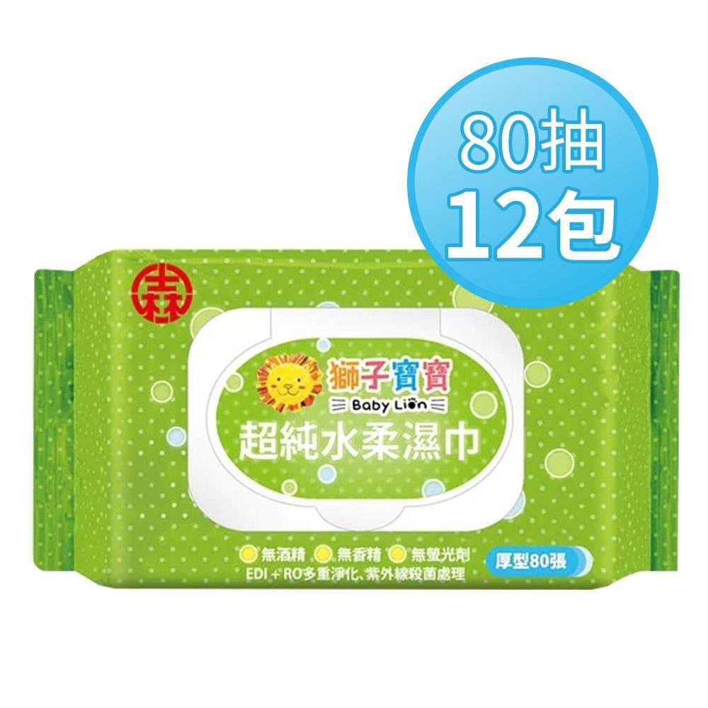 獅子寶寶 超純水柔濕巾厚型80抽含保濕蓋(12包入)[免運費]
