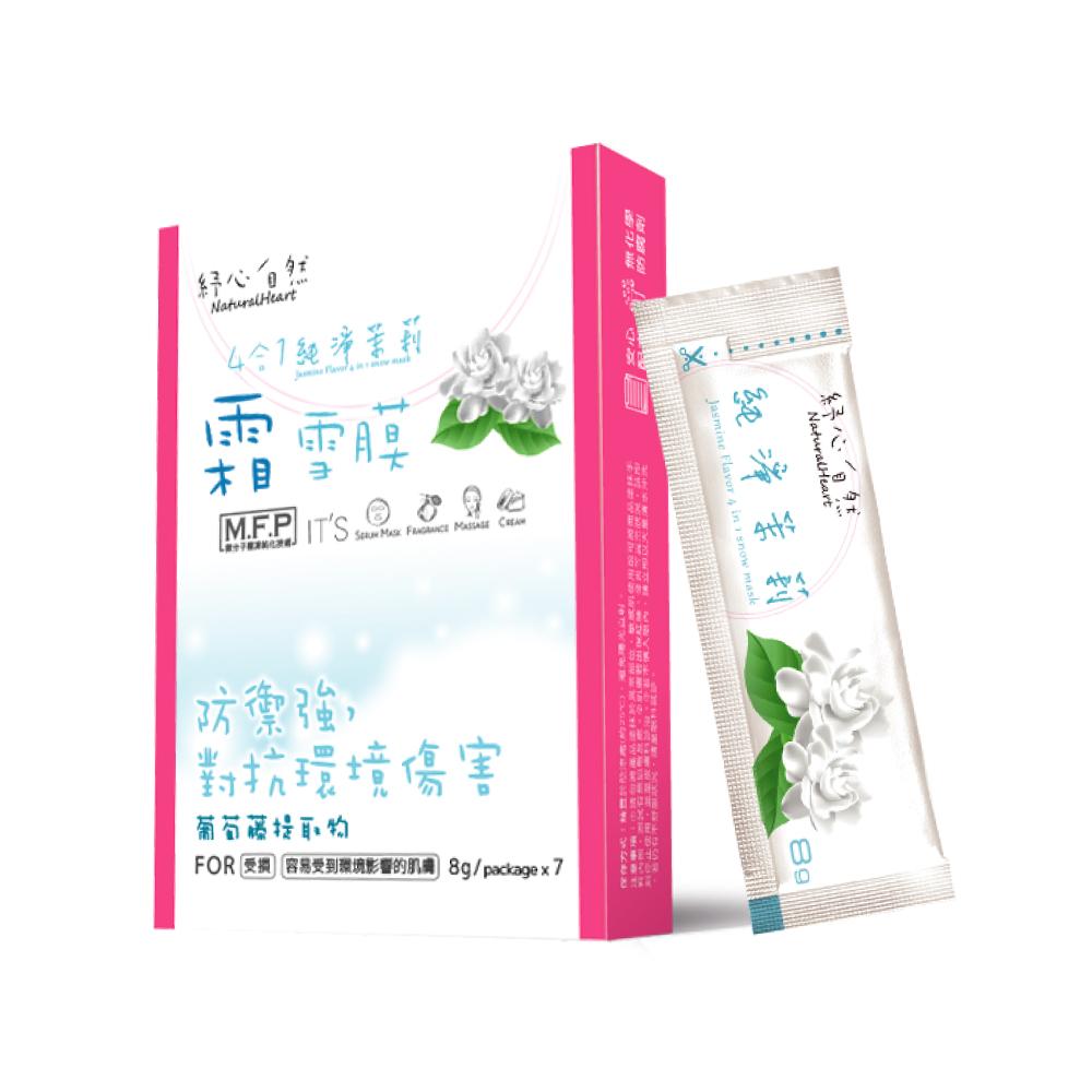 【紓心自然】4合1香氛SPA雪膜-純淨茉莉霜雪膜(8g*7入/盒)
