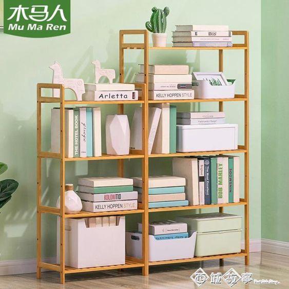 木馬人簡易書架置物落地簡約實木客廳兒童學生小書櫃子桌面上收納
