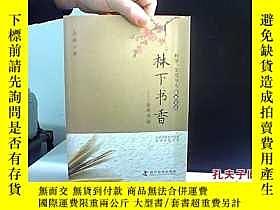 二手書博民逛書店罕見林下書香Y178798 金濤 著 科學普及出版社 出版201