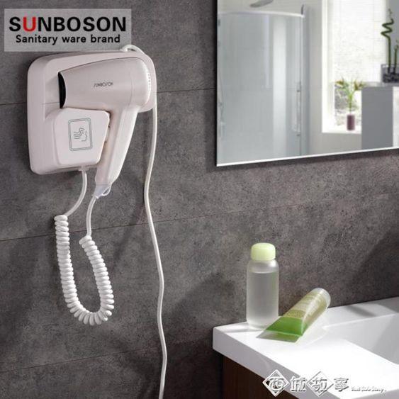 SUNBOSON浴室壁掛式酒店專用風筒掛壁式賓館用電吹風機廁所衛生間