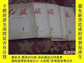 二手書博民逛書店罕見紅旗1961年1_6期共5冊合售Y22361 紅旗雜誌編輯委