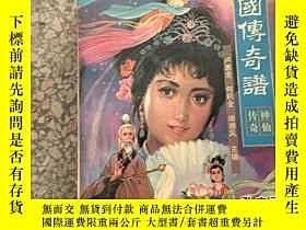 二手書博民逛書店{罕見!}中國傳奇譜:神仙傳奇Y205213 盧德龍,等著