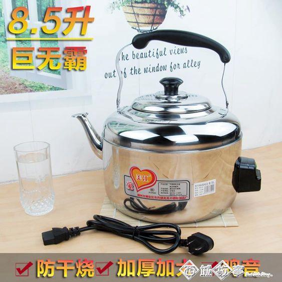 220V鳴笛不銹鋼電熱水壺鳴音無磁加厚大容量燒水壺插電家用燒水壺電