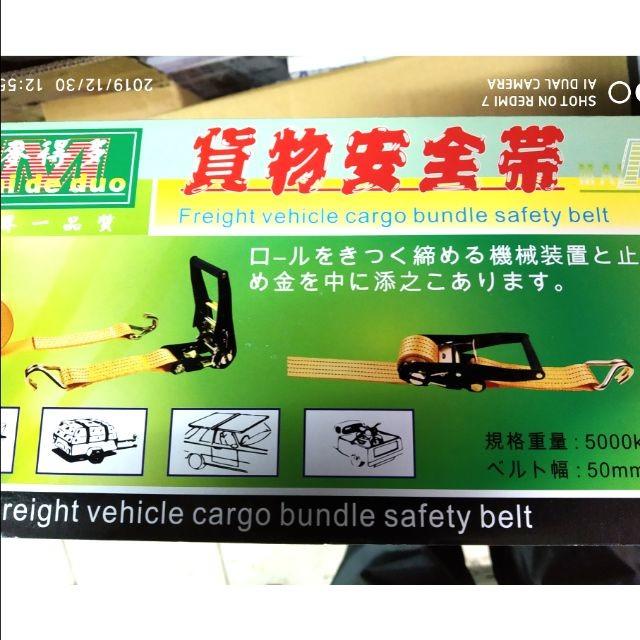 no 五金百貨 貨物安全帶 綁車帶 - 27呎長