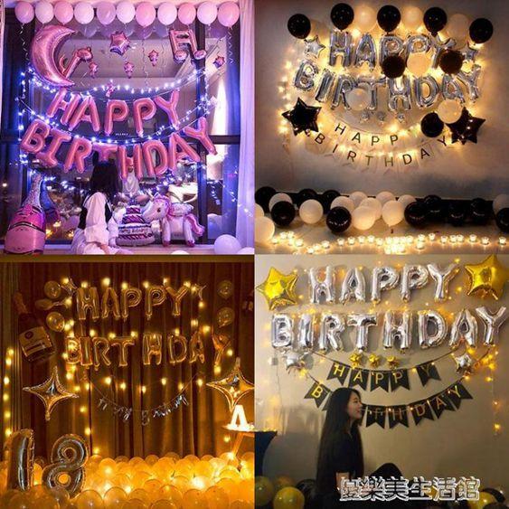 生日氣球成人布置套餐派對趴體快樂氣球浪漫情侶男女朋友裝飾用品