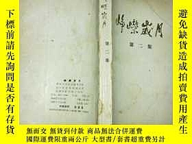二手書博民逛書店罕見崢嶸歲月(第二集)蘇州大學校友回憶錄Y23984 蘇州大學社