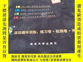 二手書博民逛書店罕見科力英語系列:高2英語閱讀理解與完形填空150篇Y24477
