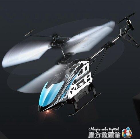 遙控飛機直升機小型充電耐摔迷你無人機飛行器小學生兒童玩具男孩 魔方數碼館