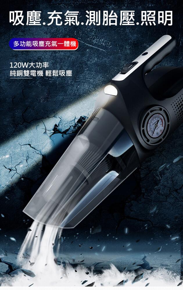 wide viewusb四合一打氣吸塵器(eg-117)