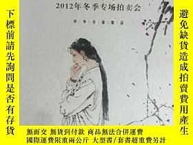 二手書博民逛書店上海拍賣行有限公司罕見2012年冬季專場拍賣會Y23984 上海