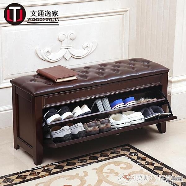 美式翻斗實木換鞋凳鞋櫃歐式鞋凳家用進門鞋架可坐穿鞋凳門口儲物QM 圖拉斯3C百貨