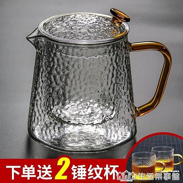 玻璃茶壺過濾泡茶壺家用耐高溫耐熱錘紋茶水分離泡茶器花茶具套裝 生活樂事館