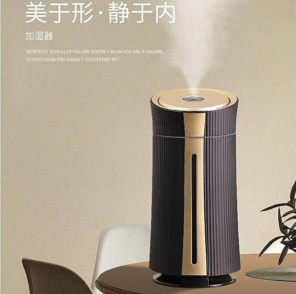 加濕器家用靜音臥室大容量智慧香薰可愛少女辦公室桌面網紅款空氣凈化USB大噴霧器