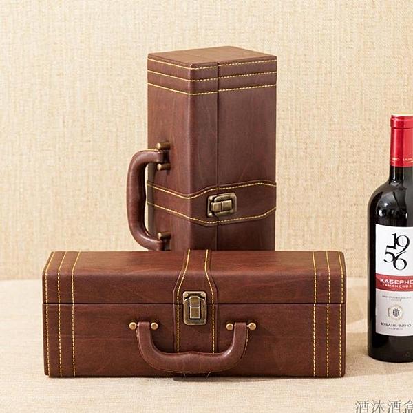 紅酒包裝盒 禮盒紅酒盒單支裝皮盒高檔現貨葡萄酒箱白酒盒子 定制 陽光好物