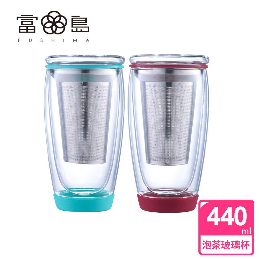 【FUSHIMA 富島】雙層玻璃泡茶獨享杯440ML附濾網(2色可選)