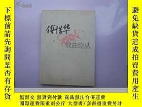 二手書博民逛書店罕見傅惜華戲曲論叢4-3Y24206 傅惜華 文化藝術出版社 出