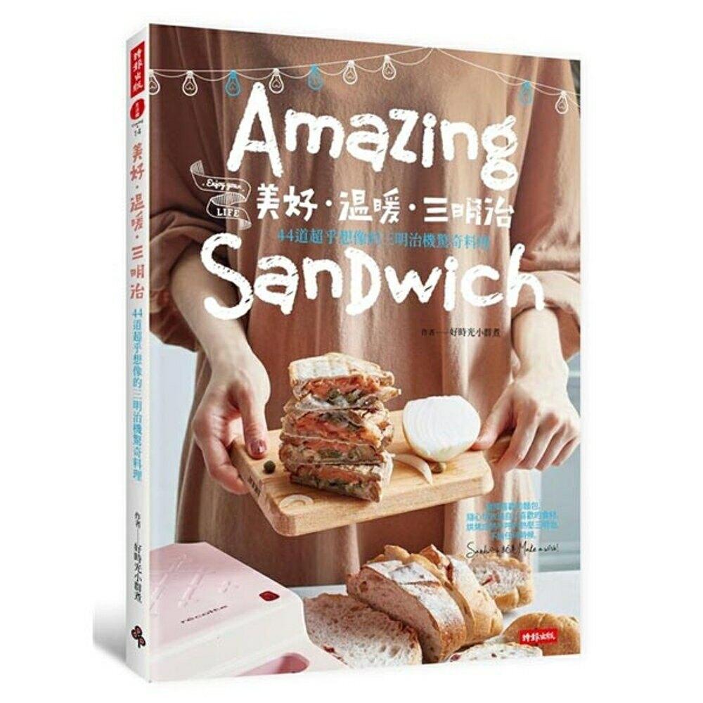 美好‧溫暖‧三明治:44道超乎想像的三明治機驚奇料理