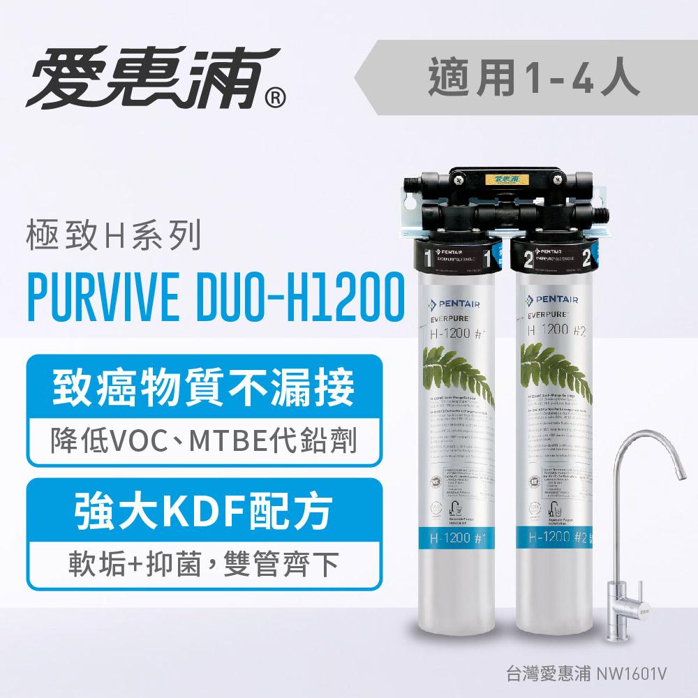 愛惠浦 極致系列淨水器 EVERPURE PURVIVE DUO-H1200