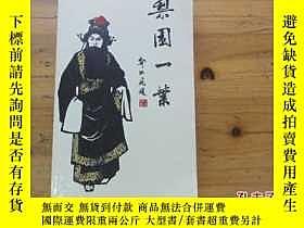二手書博民逛書店梨園一葉罕見印量少 僅印1430冊 中國戲劇出版社Y18989