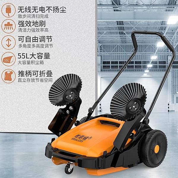 掃地機 悍諾威手推式掃地機無動力工業工廠倉庫環衛車間道路粉塵清掃車 LX交換禮物 曼慕