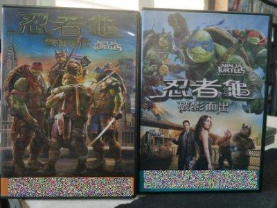 挖寶二手片-D07--正版DVD-電影【忍者龜/系列2部合售】-(直購價)