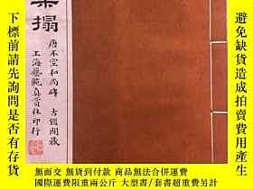 二手書博民逛書店民國名家線裝珂羅版字帖罕見唐不空和尚碑 古鑑閣藏Y9322