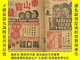 二手書博民逛書店民國罕見電影 泰山寶藏 品如圖Y9322