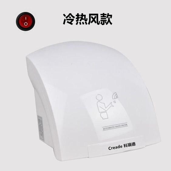 科瑞德全自動感應烘手器衛生間烘手機高速干手器商用干手機