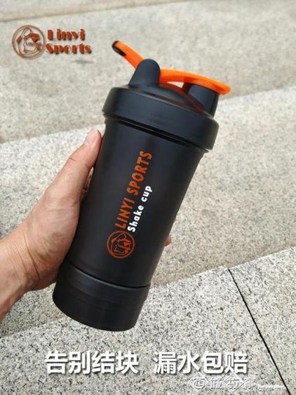 三層便攜男女網紅搖搖杯蛋白粉攪拌奶昔杯運動健身帶刻度塑料水杯
