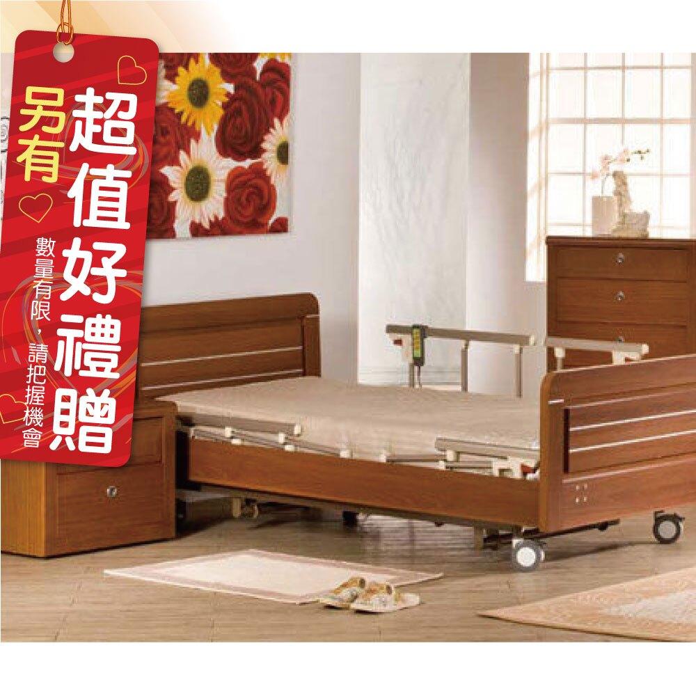 來而康 康元 交流電力可調整病床 H660-2 二馬達 電動床補助 附加功能B款 贈 床包組 中單