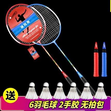 羽毛球拍 雙拍套裝耐用型碳素大人兒童小學生單進攻專業『CM37040』