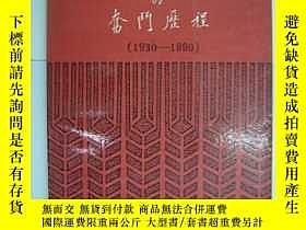 二手書博民逛書店罕見中國農工民主黨的奮鬥歷程:1930-1990Y20446 中