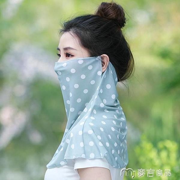 防曬面罩冰絲遮全臉護頸脖子一體面罩女防紫外線面紗脖套面部防曬臉罩圍 麥吉良品