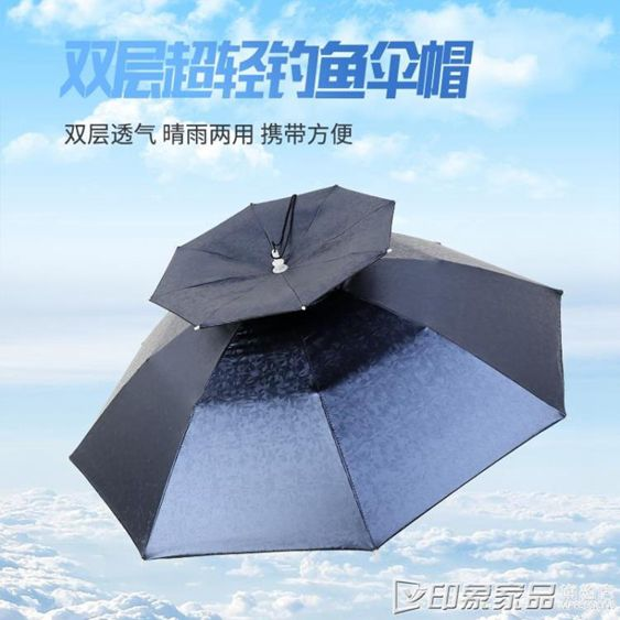 加大雨傘帽頭戴傘折疊加厚超輕8骨雙層透氣帽傘黑膠遮陽帽釣魚傘