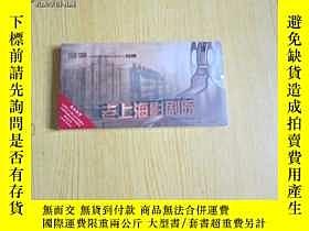 二手書博民逛書店回溯罕見上海城市建築檔案文化系列明信片之一:老上海影劇院,之二: