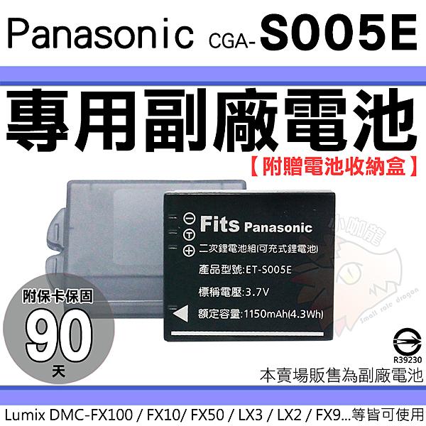 【小咖龍】 Panasonic CGA S005E 副廠電池 鋰電池 DMC FX12 FX50 FX100 FX150 電池