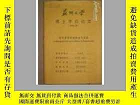 二手書博民逛書店罕見鐵路與近代安徽經濟社會變遷研究(1912-1937)(博士學