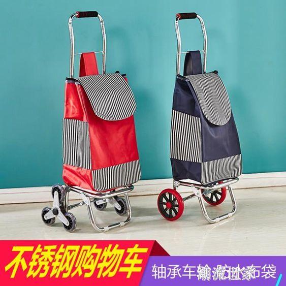 買菜車 小拉車 可折疊家用購物車爬樓拉桿車老人不銹鋼手拉車輕便