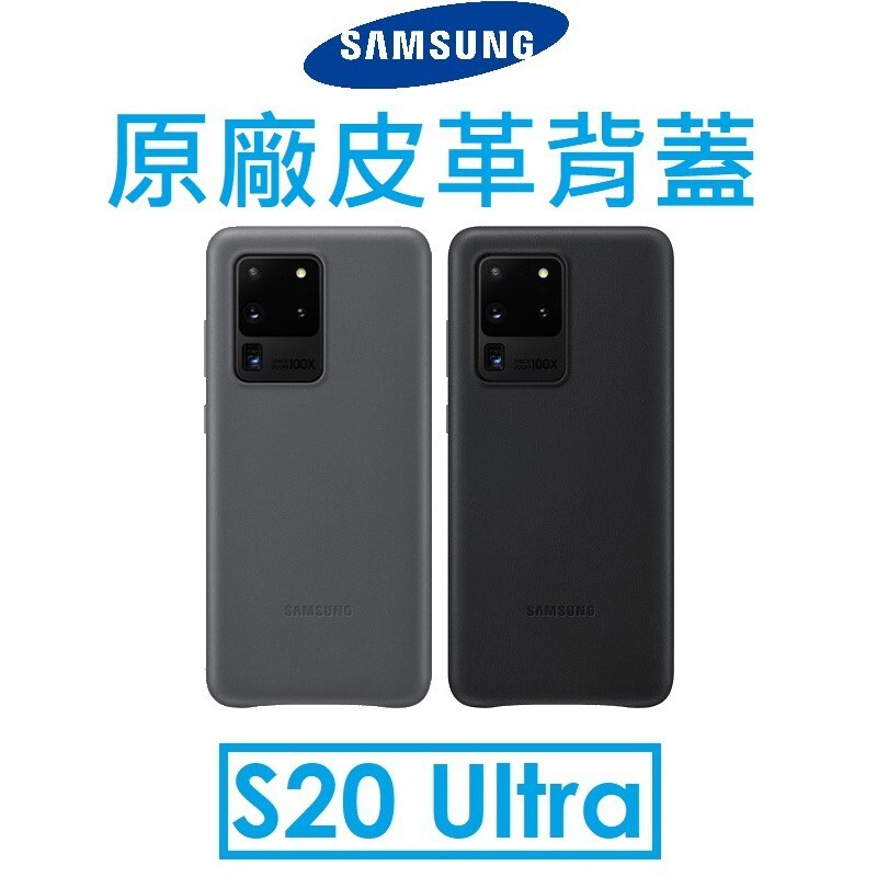 samsung三星s20 ultra 原廠皮革背蓋