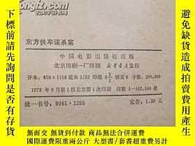 二手書博民逛書店罕見外國影片研究叢書:東方快車謀殺案Y21459 阿加莎·克里斯