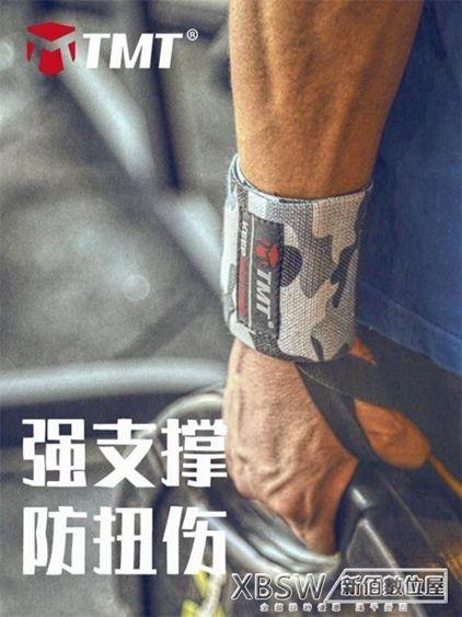 TMT健身護腕男防扭傷護手腕運動健身手套舉重繃帶助力帶力量護具