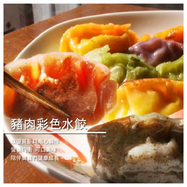 【林彗媽咪】高麗菜豬肉彩色水餃 寶寶水餃