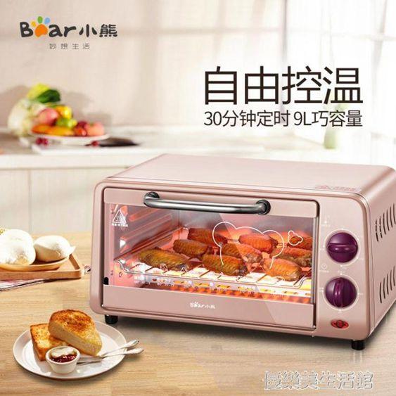 小熊烤箱家用焗爐小型容量迷你粉色全自動電子考箱烘焙蛋糕多功能YDL